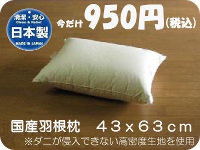 【日本製国産】 羽根枕(羽枕・羽毛まくら) 43x63cm