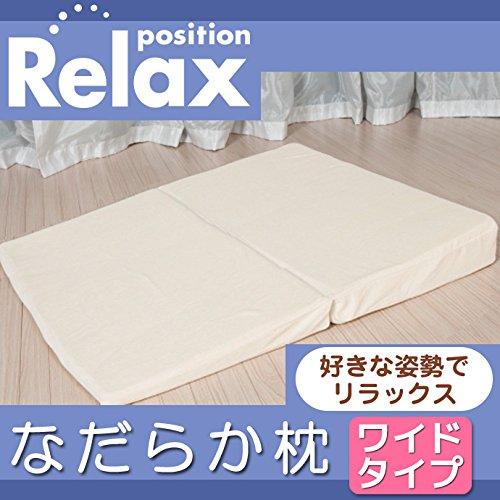 なだらか枕【ワイド】≪横幅ゆったりサイズ≫(約)80×90cmX高さ(約)2~10cm