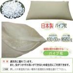 日本製♪パイプまくら・約30×50センチのソフトパイプ枕!(ヌード中身)