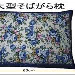大型そばがら枕(ブルー)/ピロケース付き/日本製/中袋にもファスナー付