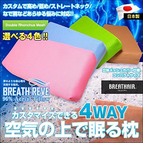日本製 東洋紡ブレスエアー®使用 BREATH REVE ブレスレーヴ 4WAYカスタムキュービックピロー コンパクト サイズ:48x20cm 高さ:約4.5~8.5cm (ライムグリーン)