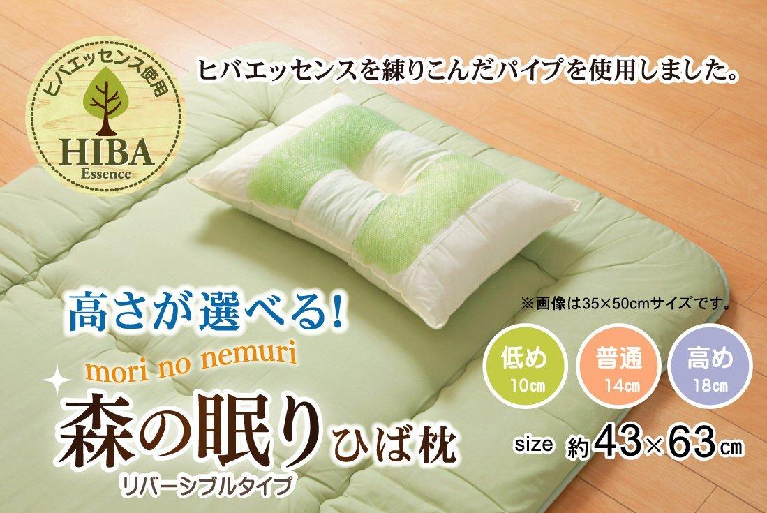 高さを選べる ヒバエッセンス使用 ピロー 『森の眠りひば枕A』 43×63×18cm高め