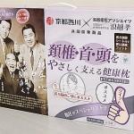 京都西川 頚椎・首・頭をやさしく支える健康枕  EXTRA MODEL