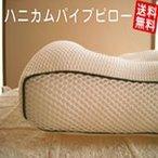 日本製 通気性の良い高めの 枕 ハニカム パイプ枕 頸椎に負担の少ないセルフメイドピロー