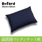 低反発ウレタンチップ枕/やわらかいけどしっかりしてる/35cm×50cm/日本製/オックス2 Mサイズ ネイビー 低反発枕