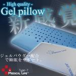 メディカルライフピロー type-7 ジェルピロー ニットカバー付き 快眠枕